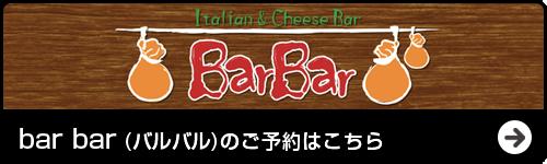 博多イタリアン&チーズバル -bar bar(バルバル)のご予約はこちら