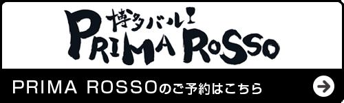 博多バル PRIMA ROSSO(プリマロッソ)のご予約はこちら