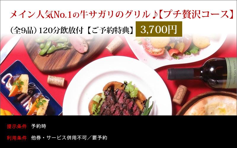 メイン人気No.1の牛サガリのグリル♪プチ贅沢コース(全9品)120分飲放付3700円【ご予約特典】