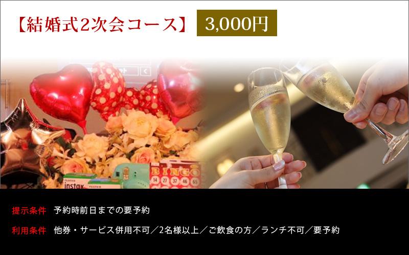 【結婚式2次会コース】3000円!!