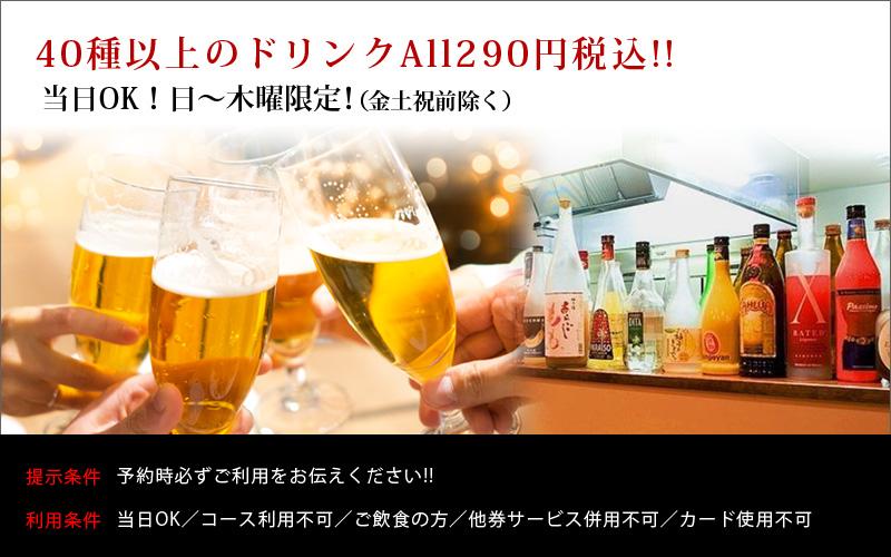 40種以上のドリンクAll290円税込!!当日OK!日~木曜限定!(金土祝前除く)