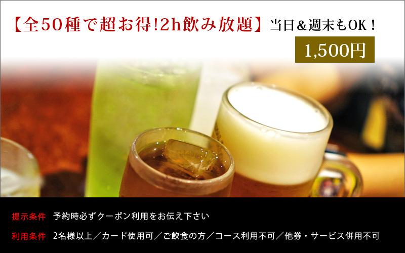 【全50種で超お得!】当日&週末もOK!2h飲み放題1500円