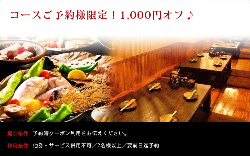 コースご予約様限定!1000円オフ♪