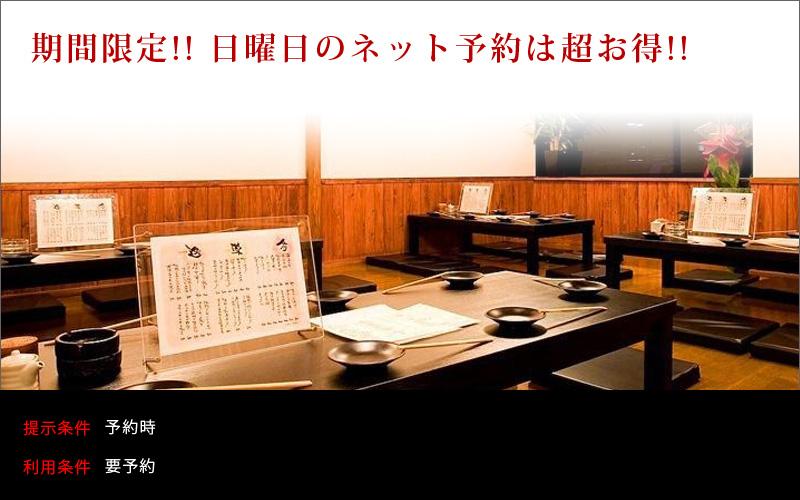 期間限定!! 日曜日のネット予約は超お得!!
